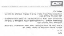 """""""מעריב"""", הודעה על קיצוץ שכר, 2012"""