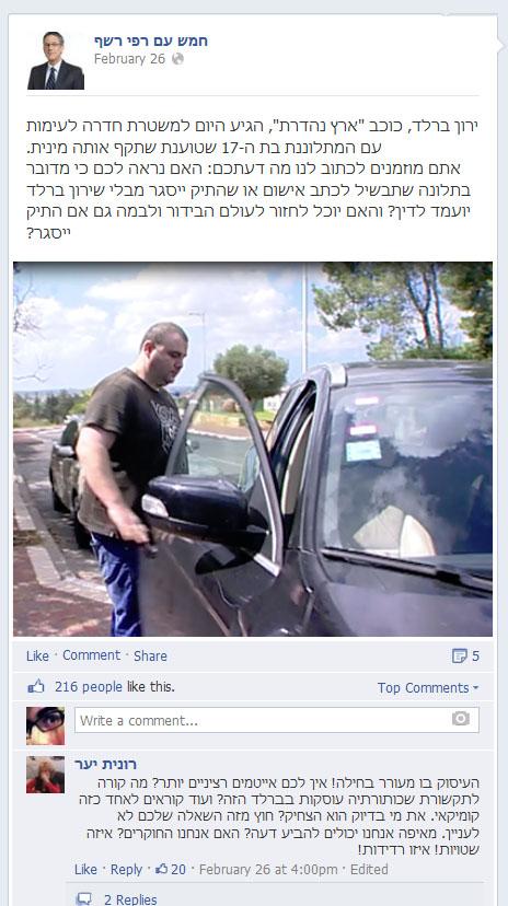 """מתוך דף הפייסבוק של """"5 עם רפי רשף"""", 26.2.14"""
