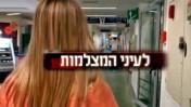 """מתוך הקדימון לתחקיר """"עובדה"""" על שחיתות לכאורה בתעשיית תיירות המרפא בישראל"""