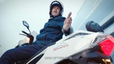 """רוני ליבוביץ', """"האופנובנק"""", בפרסומת לאופנועים שנפסלה חלקית לשידור על-ידי הרשות השנייה"""