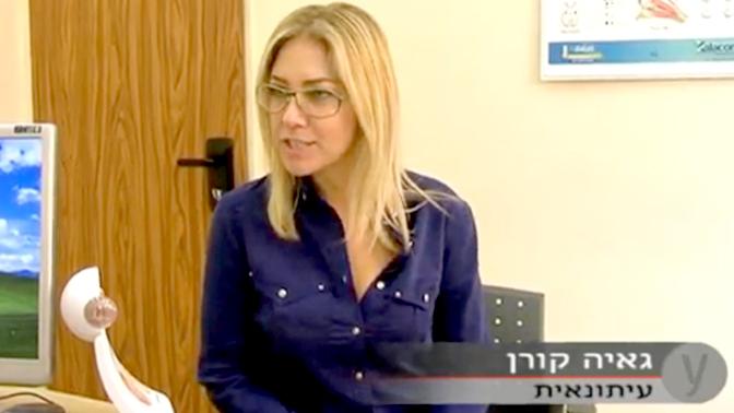 """כתבת """"ידיעות אחרונות"""" בפרסומת סמויה לעדשות מגע. מתוך ynet (צילום מסך)"""