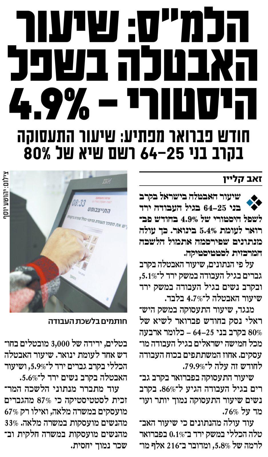 """""""ישראל היום"""", 25.3.14"""