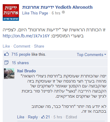 """הערה על השער היומי בדף הפייסבוק של """"ידיעות אחרונות"""", 24.4.14"""