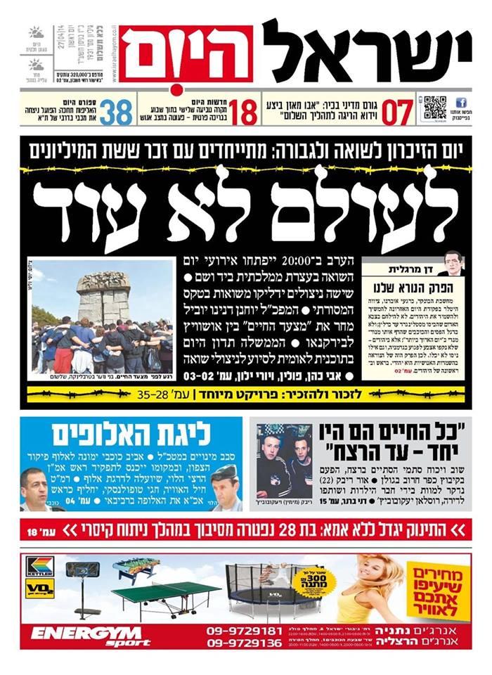 """שער """"ישראל היום"""", ערב יום הזיכרון לשואה 2014"""