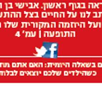 """פייסבוק וטוויטר. מתוך שער """"24 שעות"""""""