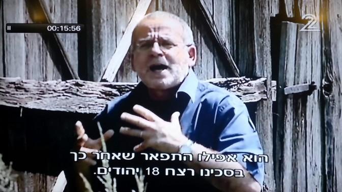 """חיים הכט בסרט """"שני אסמים"""""""