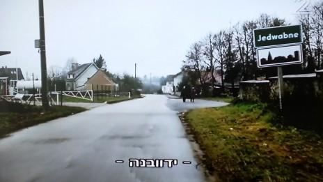 """הכניסה לעיירה הפולנית ידוובנה, מתוך הסרט """"שני אסמים"""""""