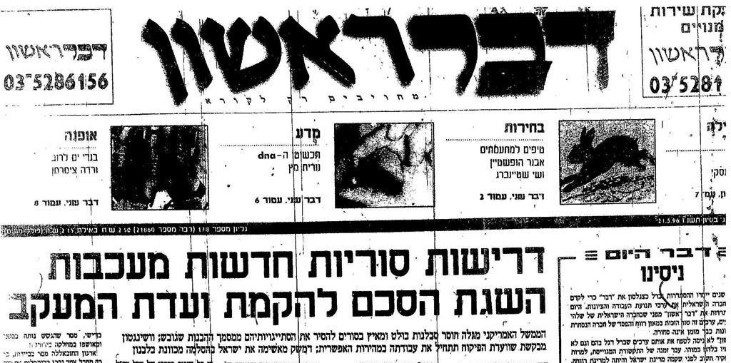 """כותרת גליון """"דבר ראשון"""", 21.5.96"""