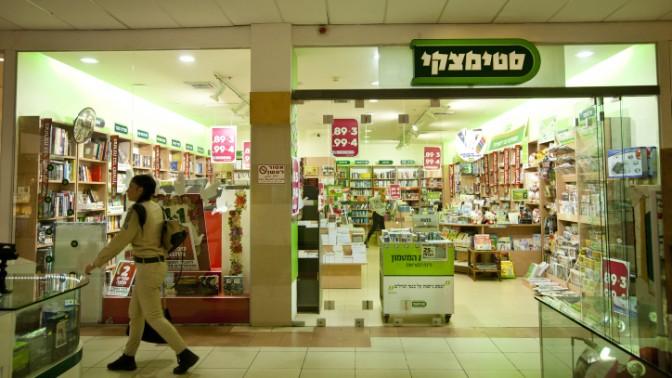 סניף של רשת הספרים סטימצקי (צילום: משה שי)
