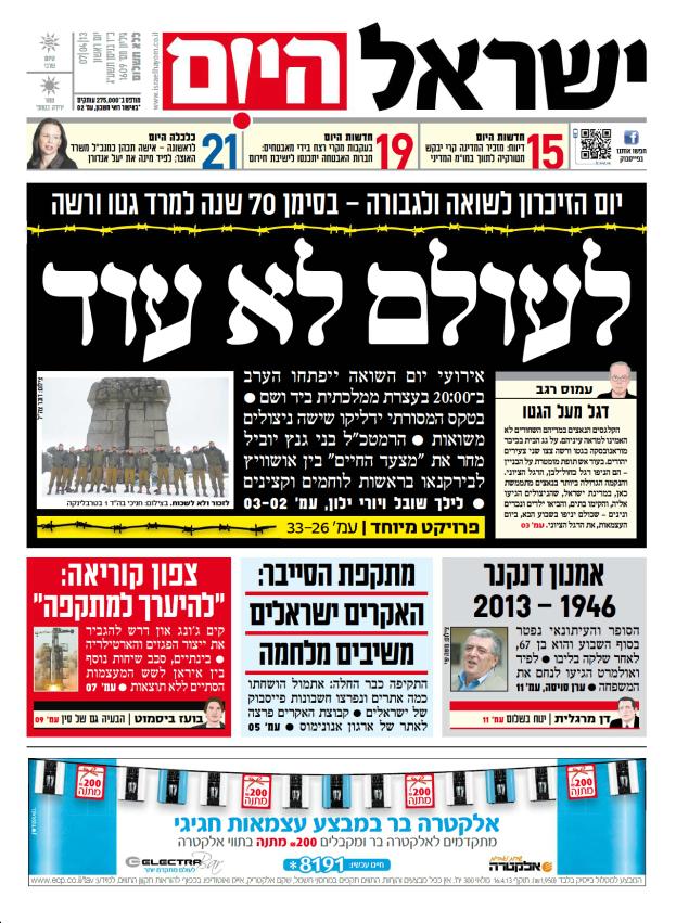 """שער """"ישראל היום"""", ערב יום הזיכרון לשואה 2013"""