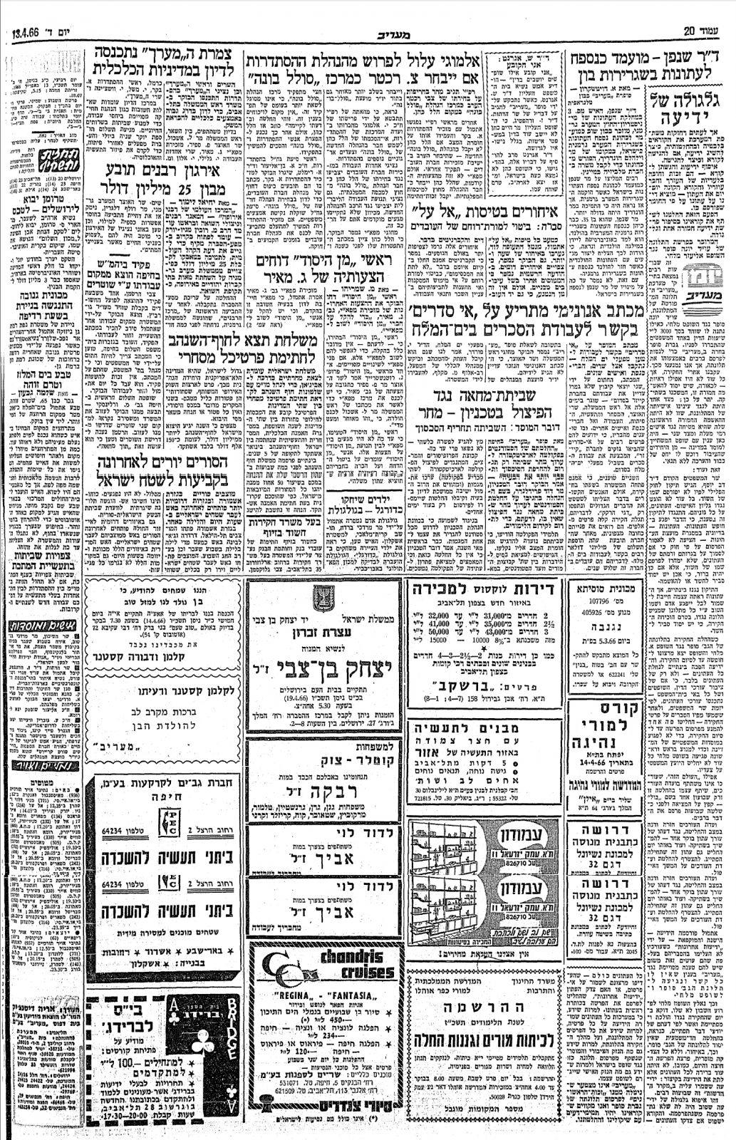 """""""גלגולה של ידיעה"""", מאמר המערכת """"יומן מעריב"""", """"מעריב"""", עמ' 23, 13.4.1966"""