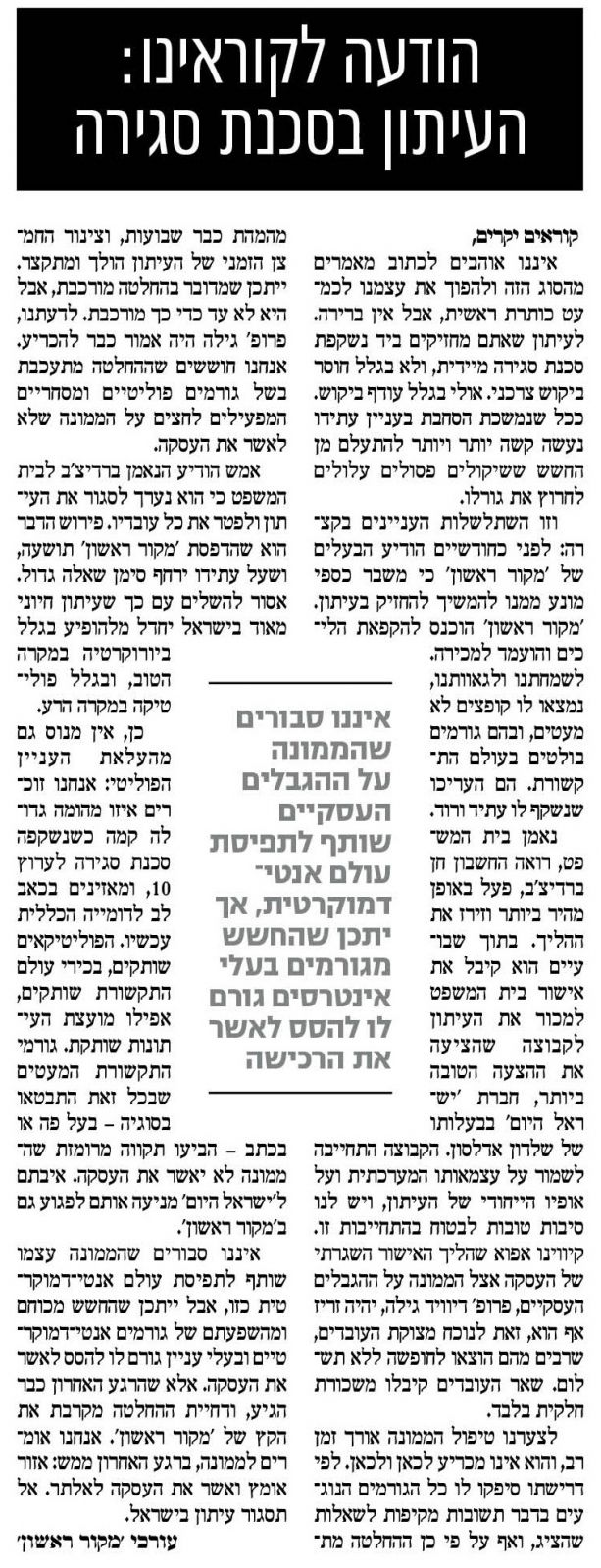 """בקשת הסיוע של עיתונאי """"מקור ראשון"""" כפי שהתפרסמה בעמוד השער, 25.4.14"""