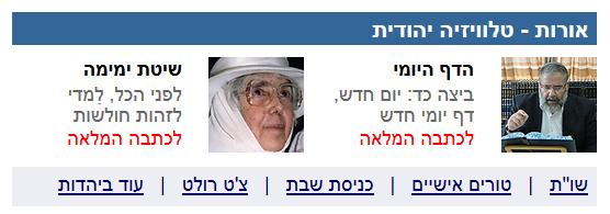 """ההפניה לערוץ """"אורות"""" בדף הבית של ynet. העמותה העומדת מאחורי הערוץ משלמת ל-ynet על פרסום תכניה (צילום מסך)"""