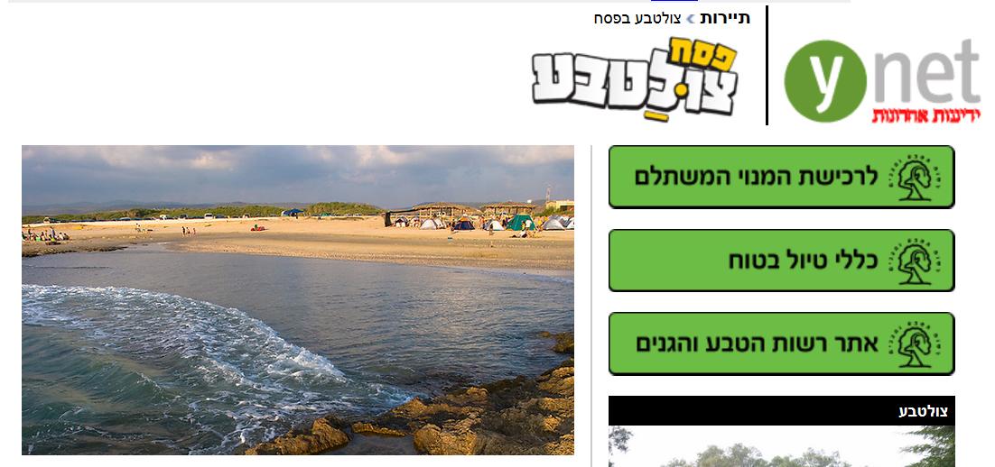 """""""לרכישת המנוי המשתלם"""". ערוץ """"צולטבע"""" של רשות הטבע והגנים, ynet (צילום מסך)"""