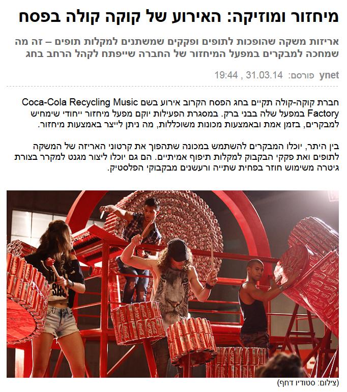 """""""האירוע של קוקה-קולה בפסח"""". ידיעה ב-ynet (צילום מסך)"""