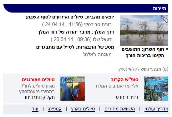 פרסומות המסומנות באות מ' לצד פרסומת סמויה המוצגת כתוכן מערכתי בדף הבית של ynet (צילום מסך)