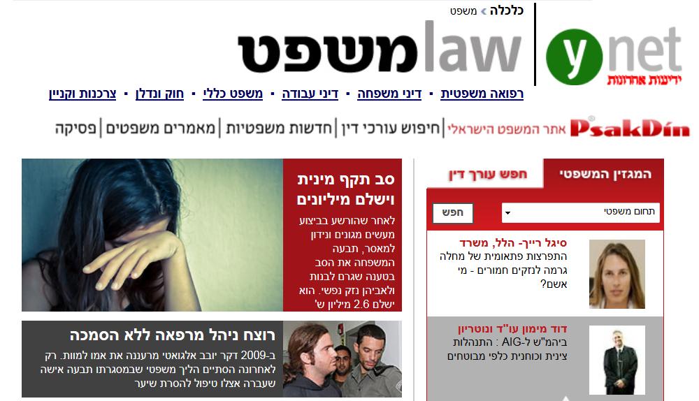 """""""מדור משפט"""" באתר ynet, בשיתוף אתר """"פסקדין"""" (צילום מסך)"""