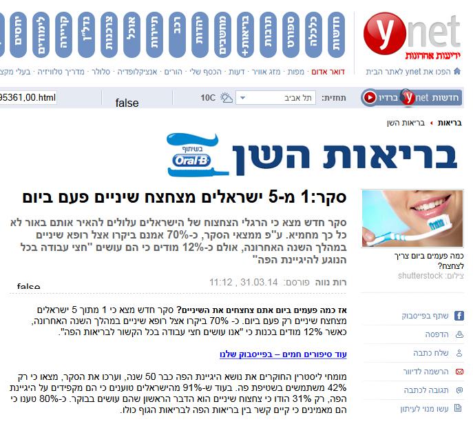 הידיעה שנמחקה מאתר ynet. הסקר שעליו התבססה הידיעה בוצע על-ידי מתחרה מרכזית של נותנת החסות המסחרית (לחצו להגדלה)
