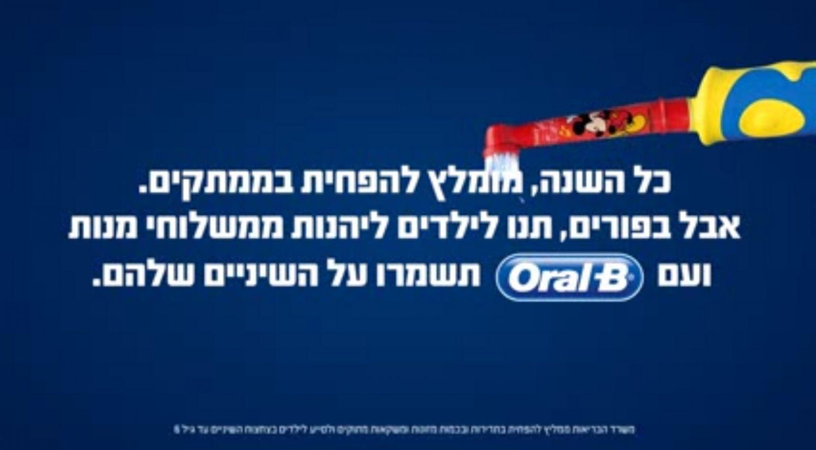 מתוך סרטון פרסומת של מותג היגיינת השיניים Oral B, ששולב בידיעה שפורסמה ב-ynet (צילום מסך)