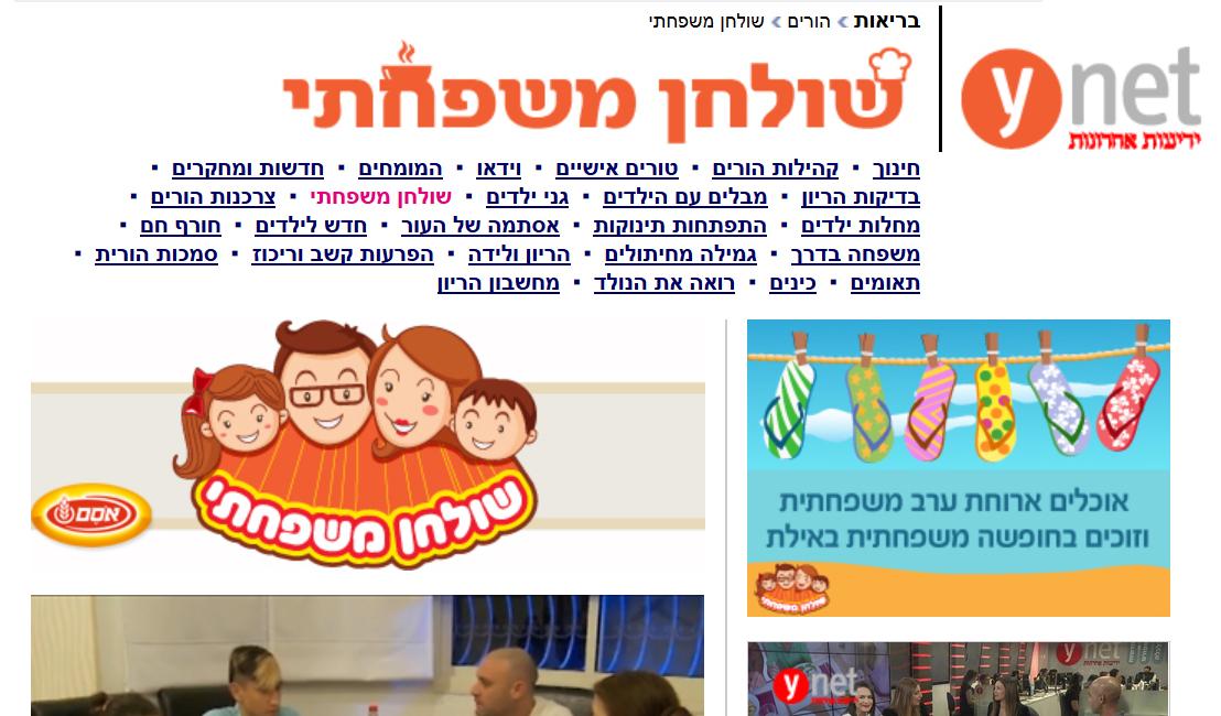 """ערוץ """"שולחן משפחתי"""" ב-ynet. טיבו של שיתוף הפעולה עם חברת אוסם לא הוסבר לגולשים (צילום מסך)"""