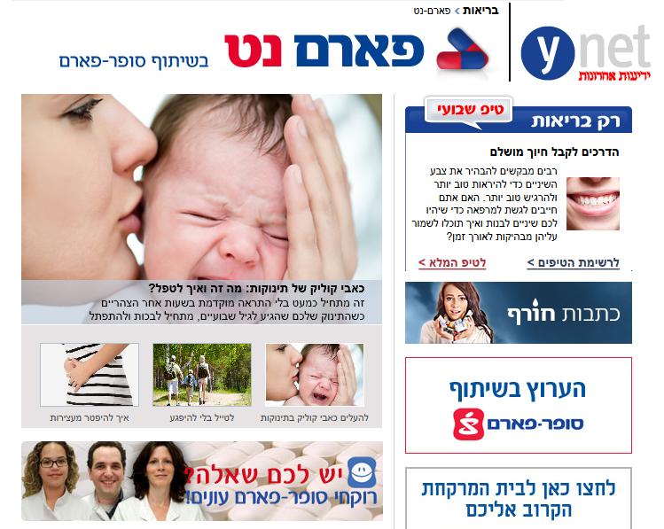 """ערוץ """"פארם-נט"""", בשיתוף סופר-פארם (צילום מסך)"""