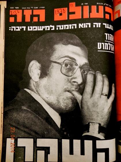 """""""השקרן"""", שער """"העולם הזה"""", 1978"""