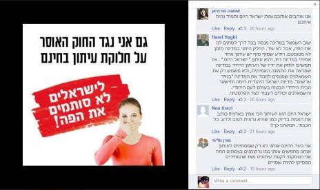 """""""גם אני נגד החוק האוסר על חלוקת עיתון בחינם"""", מתוך דף הפייסבוק של """"ישראל היום"""""""