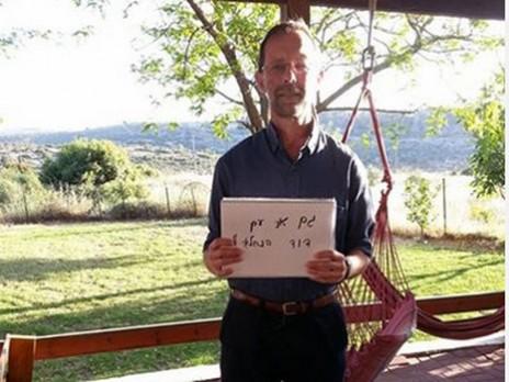 """ח""""כ משה פייגלין בתמונה שהעלה לדף הפייסבוק שלו בתמיכה ב""""דוד הנחלאווי"""""""