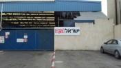 """בית-הדפוס של """"ישראל היום"""", בת-ים (צילום: שוקי טאוסיג)"""