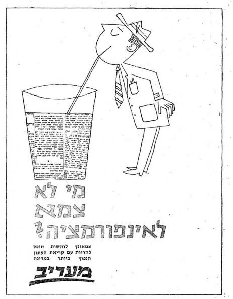 """המודעה הזוכה בתחרות המודעה העצמית של """"מעריב"""", 1963"""