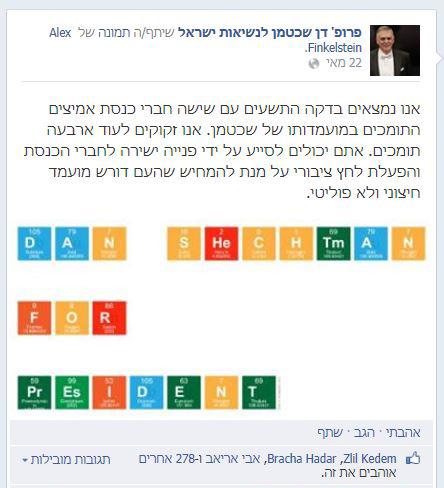 """מתוך דף הפייסבוק """"דן שכטמן לנשיאות"""""""