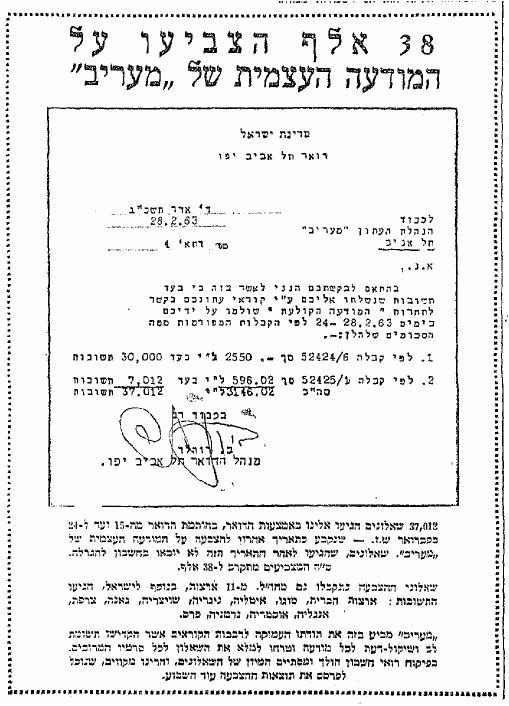 """""""מעריב"""" מציג את חותמת הדואר המוכיחה כי 38 אלף קוראים הצביעו בתחרות המודעה העצמית, 3.3.1963"""