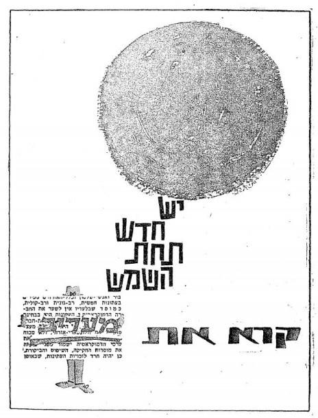 """המודעה הזוכה במקום החמישי בתחרות המודעה העצמית של """"מעריב"""", 1963"""