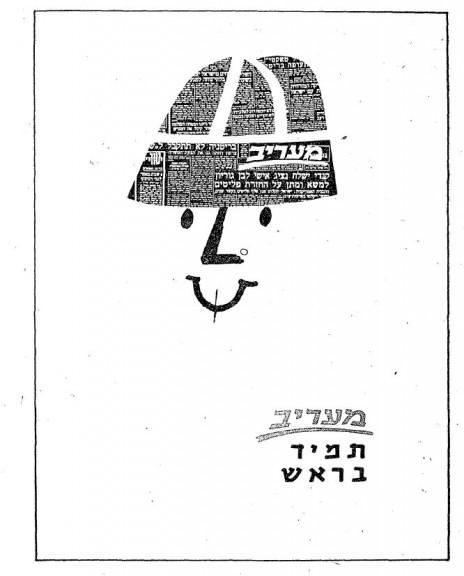 """המודעה הזוכה במקום השני בתחרות המודעה העצמית של """"מעריב"""", 1963"""