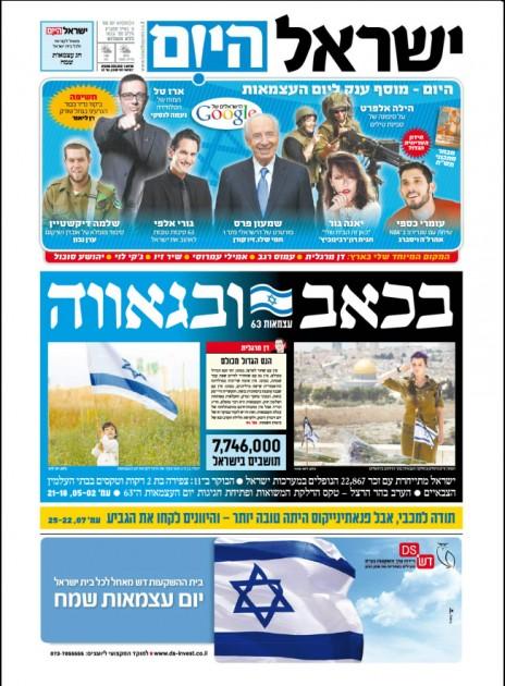 """""""בכאב ובגאווה"""", גליון יום העצמאות ה-63 של """"ישראל היום"""""""