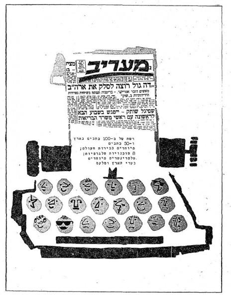 """המודעה הזוכה במקום השישי בתחרות המודעה העצמית של """"מעריב"""", 1963"""