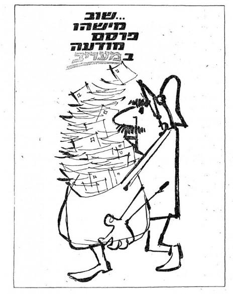 """המודעה הזוכה במקום הרביעי בתחרות המודעה העצמית של """"מעריב"""", 1963"""
