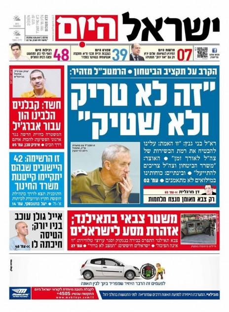 """""""זה לא טריק ולא שטיק"""", שער """"ישראל היום"""", 21.5.14"""