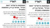"""שתי גרסאות של ידיעת רכילות """"האח הגדול"""" באתר """"הארץ"""" - לפני (משמאל) ואחרי. מצאו את ההבדלים"""