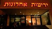 """בית """"ידיעות אחרונות"""", תל-אביב (צילום: משה שי)"""