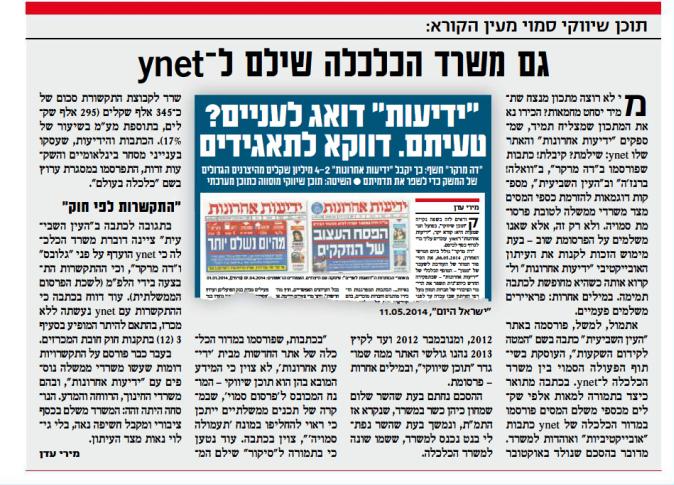 """ב""""ישראל היום"""" מתפארים בכך שציטטו לראשונה כתבה של כלי תקשורת אחר"""