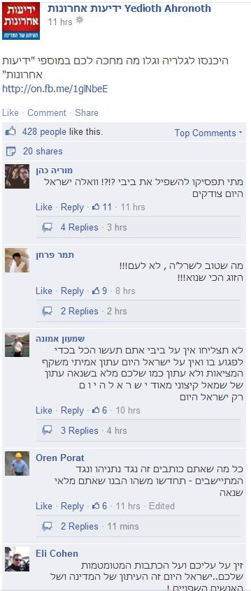 """הדה-לגיטימציה היומיומית של """"ישראל היום"""" כלפי המתחרה """"ידיעות אחרונות"""" נותנת את אותותיה. מתוך דף הפייסבוק של """"ידיעות אחרונות"""""""