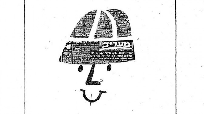 """""""מעריב תמיד בראש"""", פרט מתוך המודעה הזוכה במקום השני בתחרות המודעה העצמית של """"מעריב"""", 1963"""
