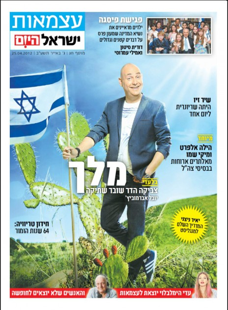 """""""עצמאות 'ישראל היום'"""", 2012"""