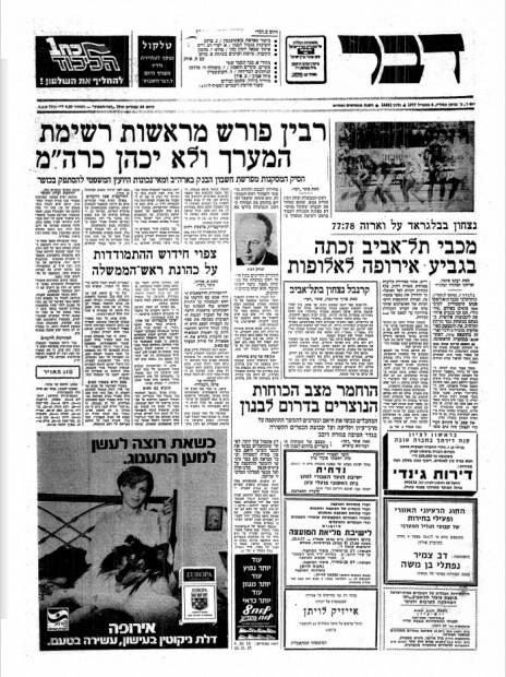 """שער """"דבר"""" יום לאחר הניצחון ההיסטורי הראשון של מכבי תל-אביב באליפות אירופה, ב-1977"""