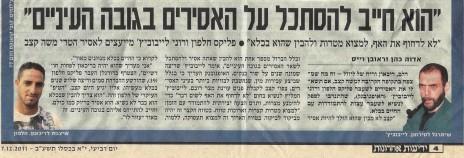 """רוני ליבוביץ', """"האופנובנק"""", מייעץ לאסירים מפורסמים ב""""ידיעות אחרונות"""", 7.12.11"""