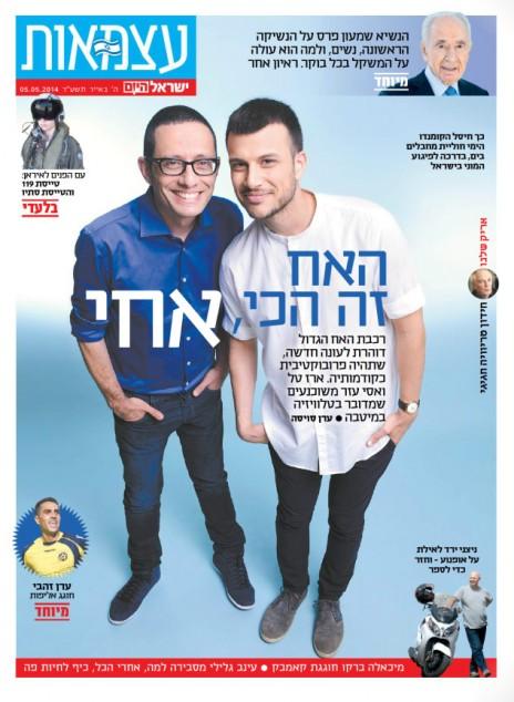 """""""עצמאות 'ישראל היום'"""", 2014"""
