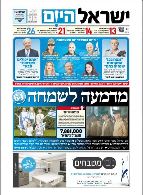 """""""מדמעה לשמחה"""", גליון יום העצמאות ה-64 של """"ישראל היום"""""""