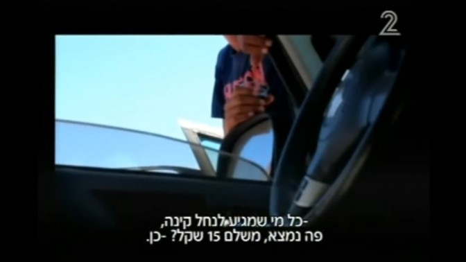 מתוך כתבתו של תמיר סטיינמן (צילום מסך)