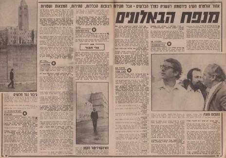"""""""מנפח הבאלונים"""", כתבתו של אלי תבור על אהוד אולמרט. """"העולם הזה"""", 11.2.1976 (אוסף """"העין השביעית"""")"""